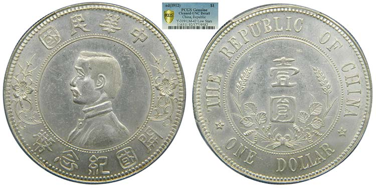 China Republic. Dollar 1912 Yuan ...