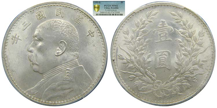 China Republic. Dollar 1914  Yuan ...