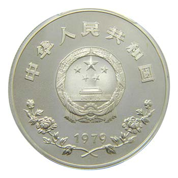 China. 1979. 35 Yuan. Year of The ...